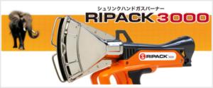 RIPACK3000 高性能ハンドガスバーナー リパック3000
